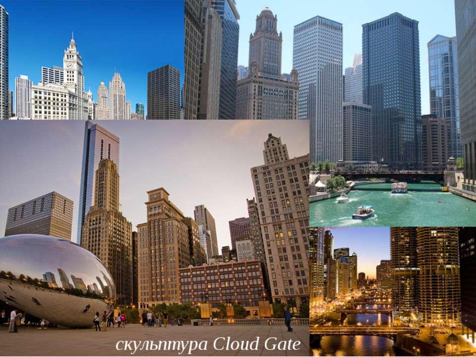 скульптура Cloud Gate