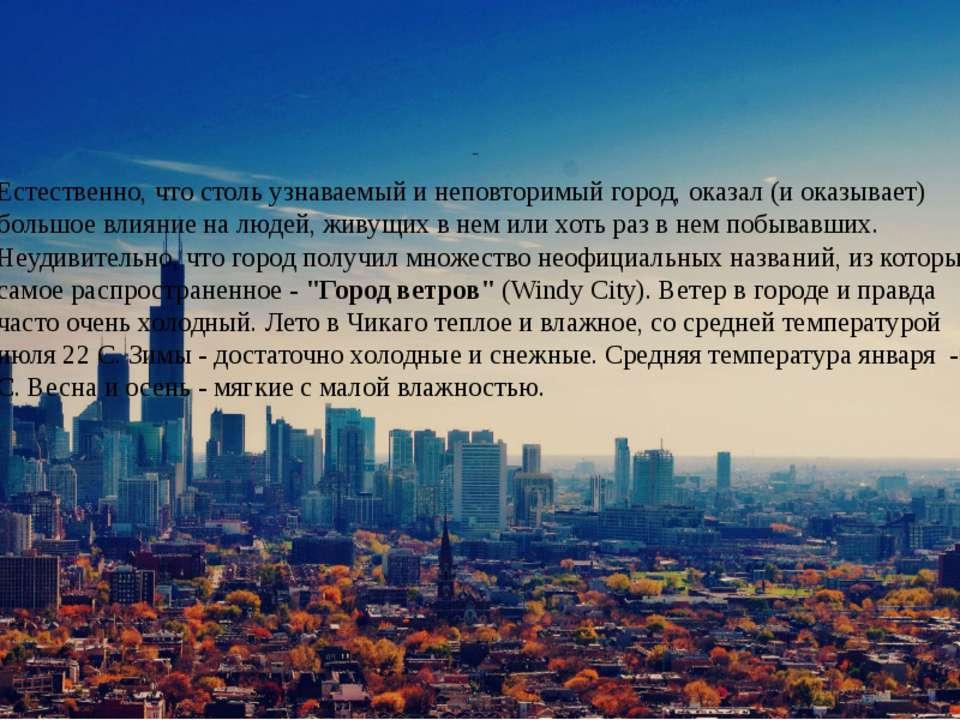 Естественно, что столь узнаваемый и неповторимый город, оказал (и оказывает) ...