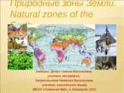 Natural zones of the Earth