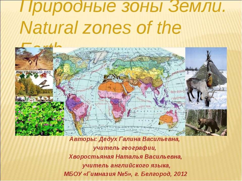Природные зоны Земли. Natural zones of the Earth. Авторы: Дедух Галина Василь...