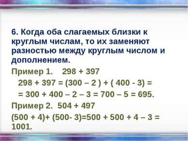 6. Когда оба слагаемых близки к круглым числам, то их заменяют разностью межд...
