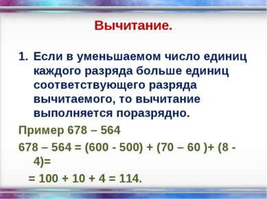 Вычитание. Если в уменьшаемом число единиц каждого разряда больше единиц соот...