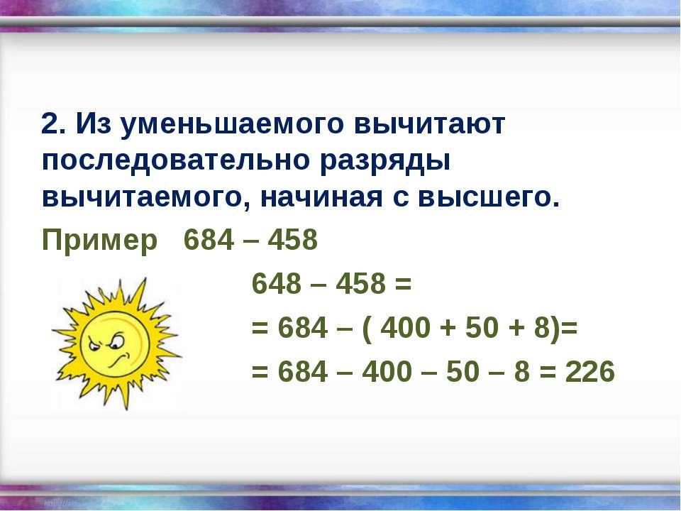 2. Из уменьшаемого вычитают последовательно разряды вычитаемого, начиная с вы...