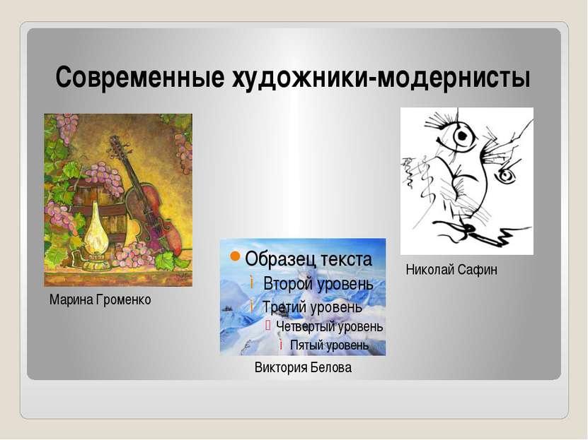 Современные художники-модернисты Виктория Белова Николай Сафин Марина Громенко