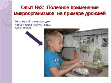 Опыт №3: Полезное применение микроорганизмов на примере дрожжей Мы с мамой за...
