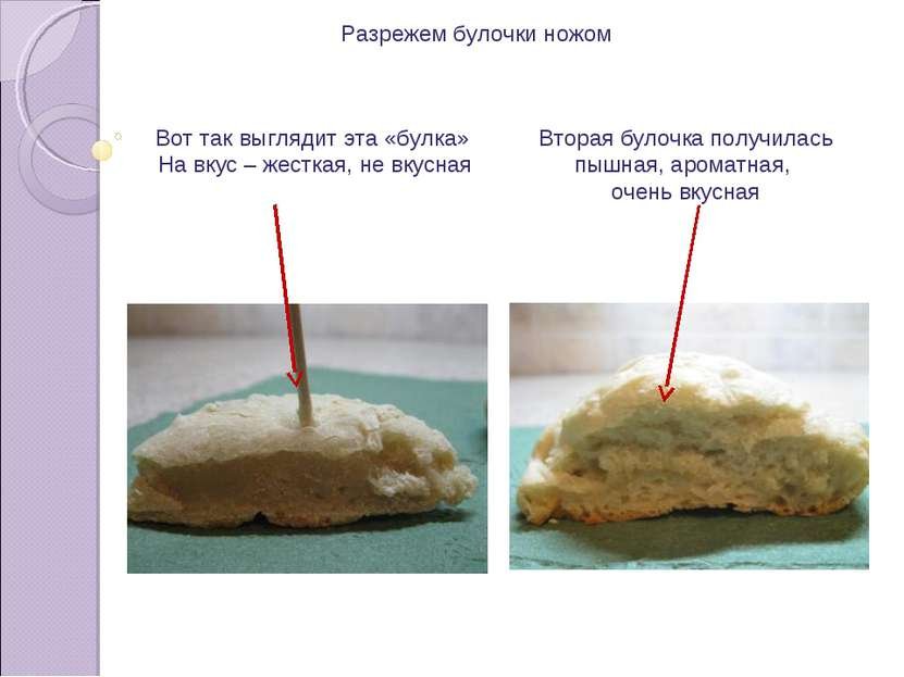 Вот так выглядит эта «булка» На вкус – жесткая, не вкусная Разрежем булочки н...