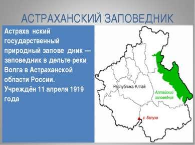 АСТРАХАНСКИЙ ЗАПОВЕДНИК Астраха нский государственный природный запове дник —...
