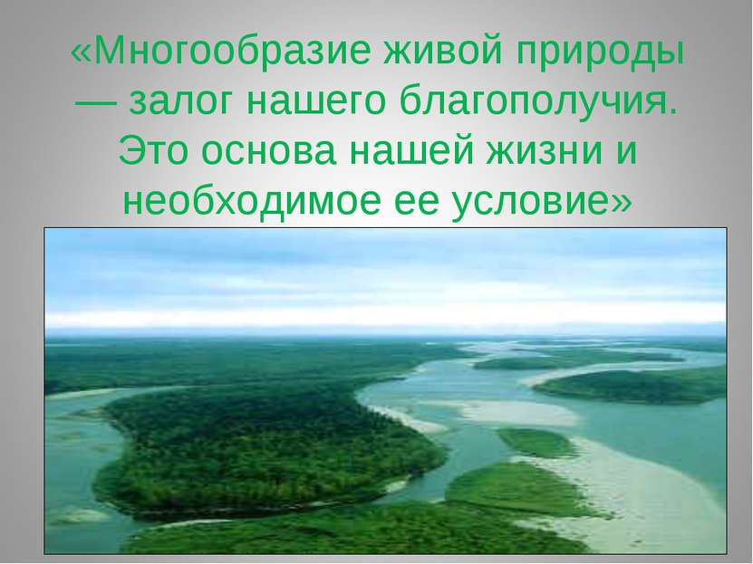 «Многообразие живой природы — залог нашего благополучия. Это основа нашей жиз...