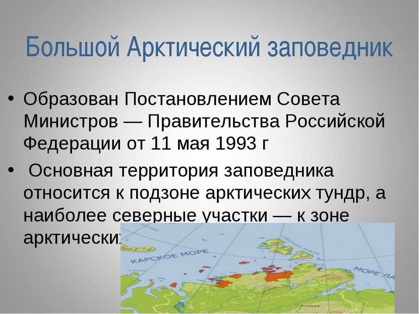 Большой Арктический заповедник Образован Постановлением Совета Министров — Пр...