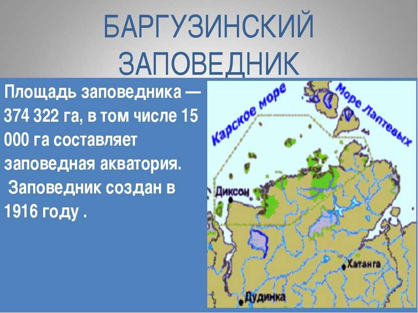 БАРГУЗИНСКИЙ ЗАПОВЕДНИК Площадь заповедника — 374 322 га, в том числе 15 000 ...