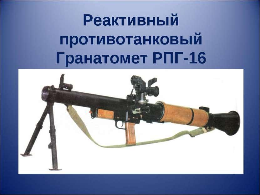 Реактивный противотанковый Гранатомет РПГ-16