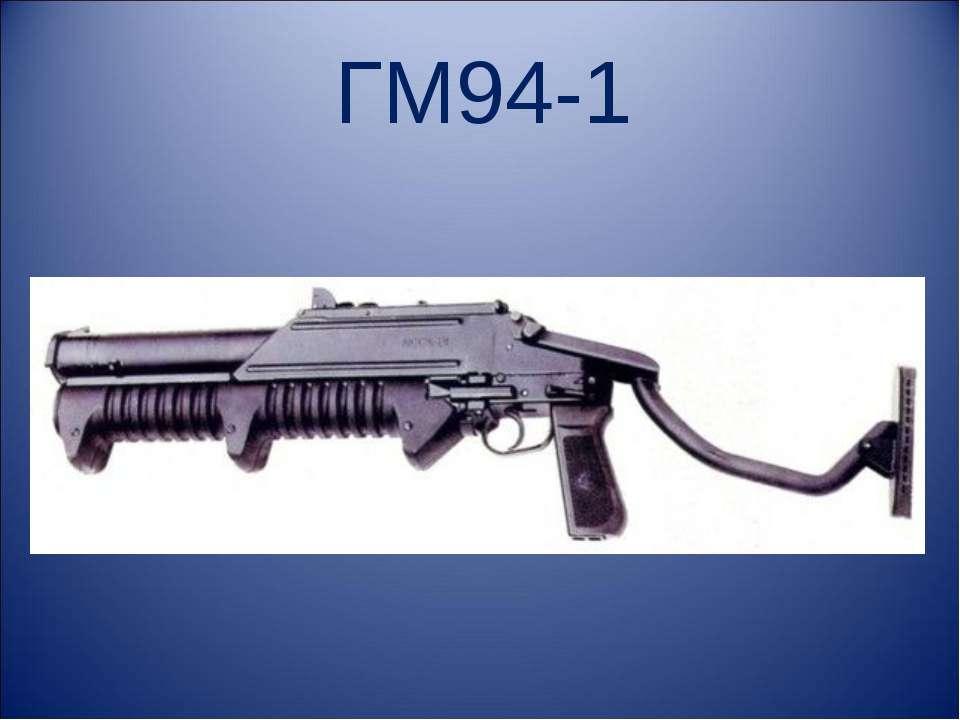 ГМ94-1