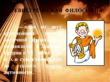 ДРЕВНЕГРЕЧЕСКАЯ ФИЛОСОФИЯ —одна из двух крупнейших ветвей античной философии...