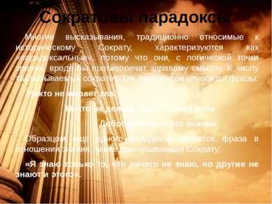 Сократовы парадоксы Многие высказывания, традиционно относимые к историческом...
