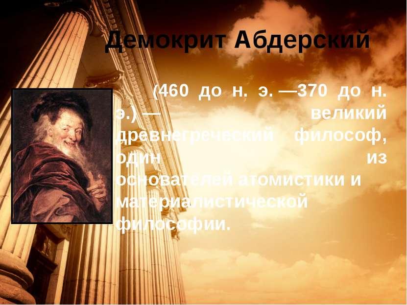 Демокрит Абдерский (460 до н. э.—370 до н. э.)— великий древнегреческий фил...
