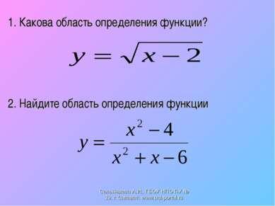 1. Какова область определения функции? 2. Найдите область определения функции...