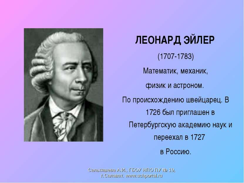 ЛЕОНАРД ЭЙЛЕР (1707-1783) Математик, механик, физик и астроном. По происхожде...