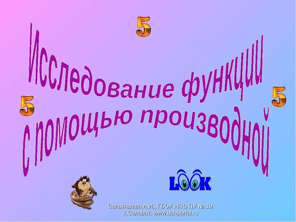 Сальтяшева А.И., ГБОУ НПО ПУ № 19, г.Салават. www.uchportal.ru Сальтяшева А.И...