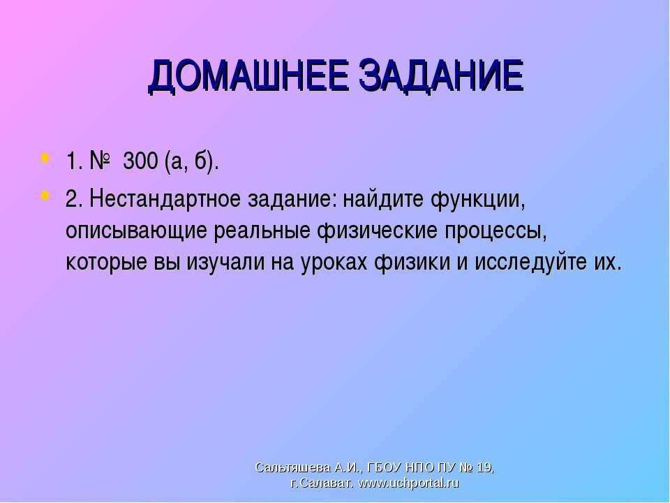 ДОМАШНЕЕ ЗАДАНИЕ 1. № 300 (а, б). 2. Нестандартное задание: найдите функции, ...