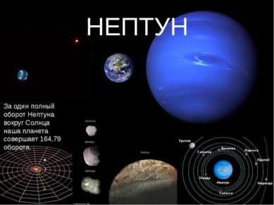 НЕПТУН За один полный оборот Нептуна вокруг Солнца наша планета совершает 164...