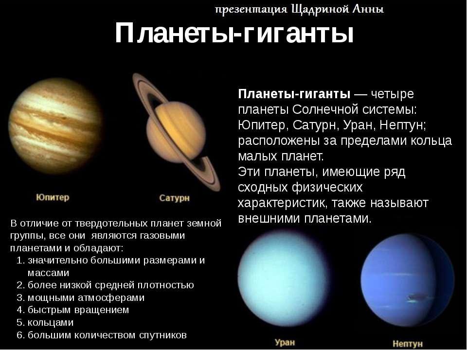Планеты-гиганты Планеты-гиганты— четыре планеты Солнечной системы: Юпитер, С...