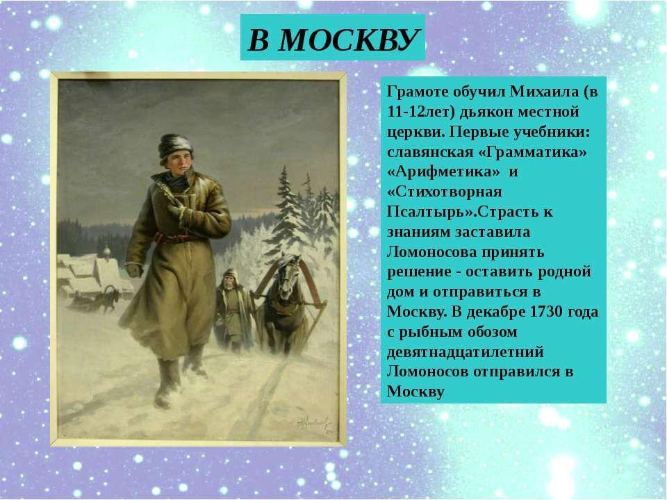 Грамоте обучил Михаила (в 11-12лет) дьякон местной церкви. Первые учебники: с...