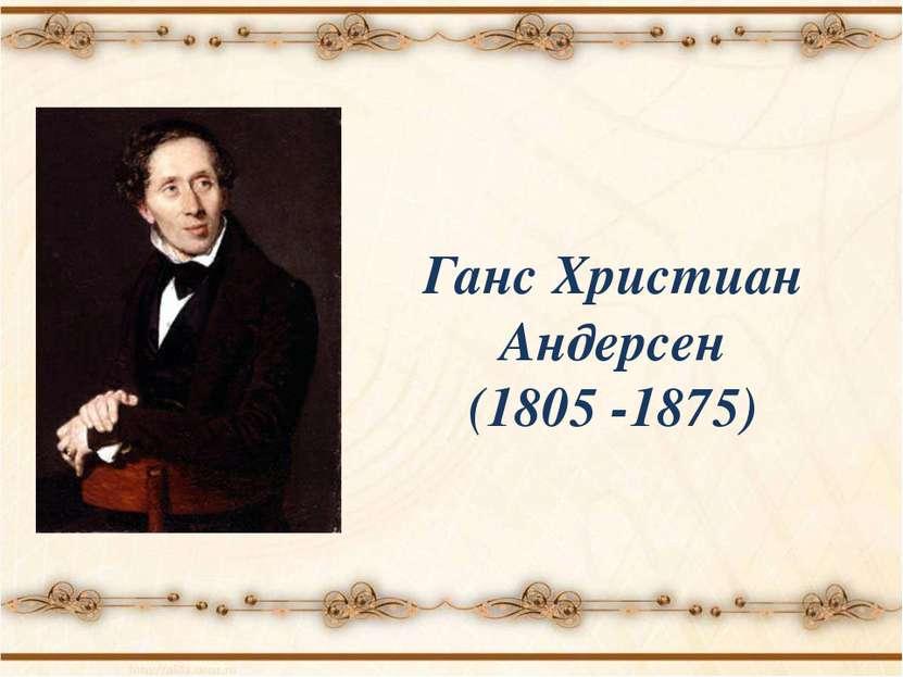 Ганс Христиан Андерсен (1805 -1875)