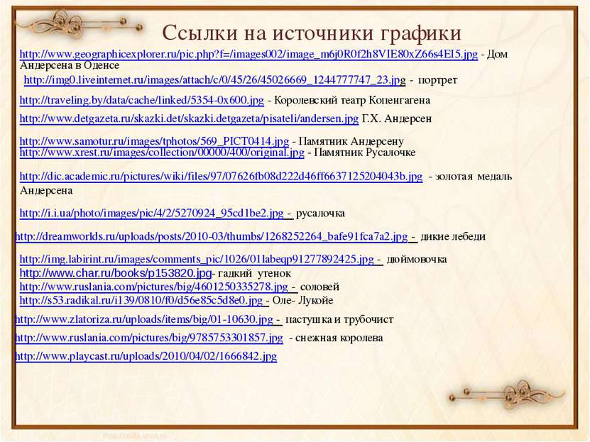 Ссылки на источники графики http://www.geographicexplorer.ru/pic.php?f=/image...
