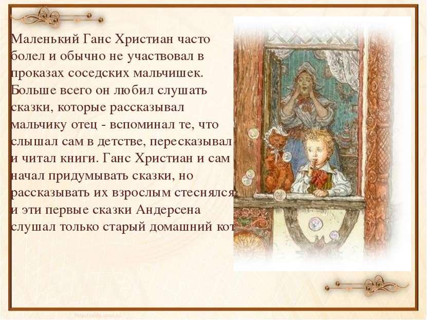 Маленький Ганс Христиан часто болел и обычно не участвовал в проказах соседск...