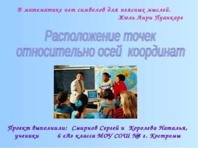 Проект выполнили: Смирнов Сергей и Королева Наталья, ученики 6 «А» класса МОУ...