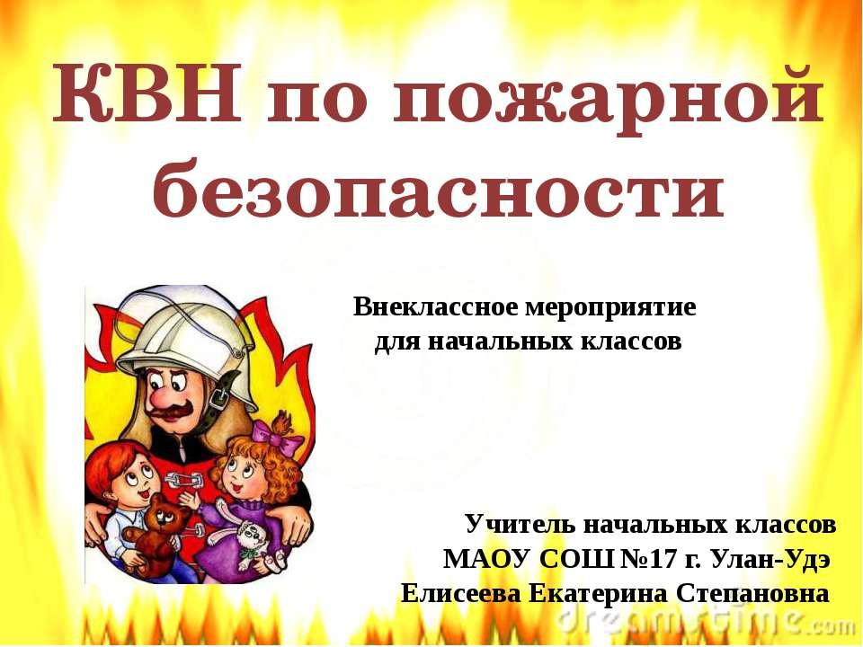 КВН по пожарной безопасности Внеклассное мероприятие для начальных классов Уч...