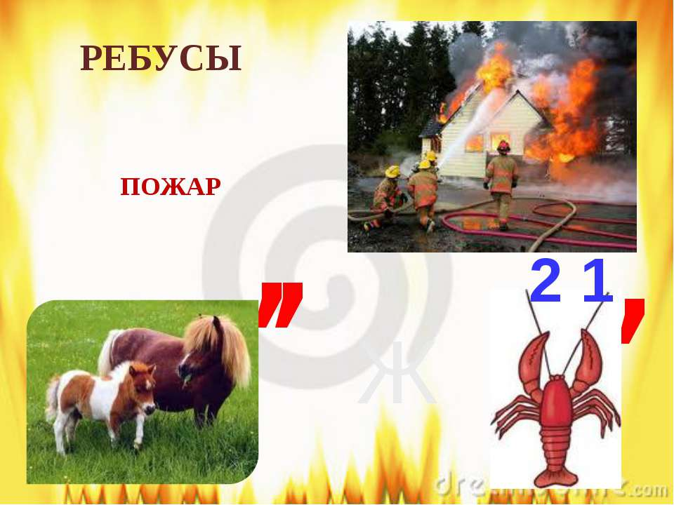 Самое главное правило не только при пожаре, но и при любой другой опасности: ...