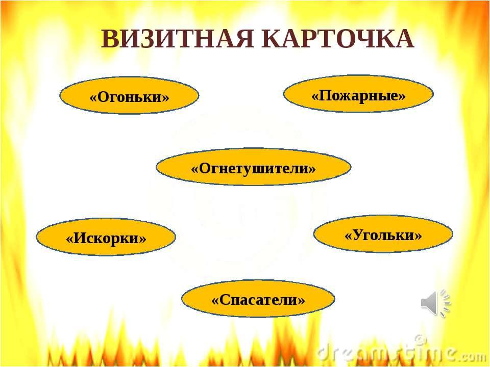 ВИЗИТНАЯ КАРТОЧКА «Огоньки» «Спасатели» «Огнетушители» «Угольки» «Искорки» «П...