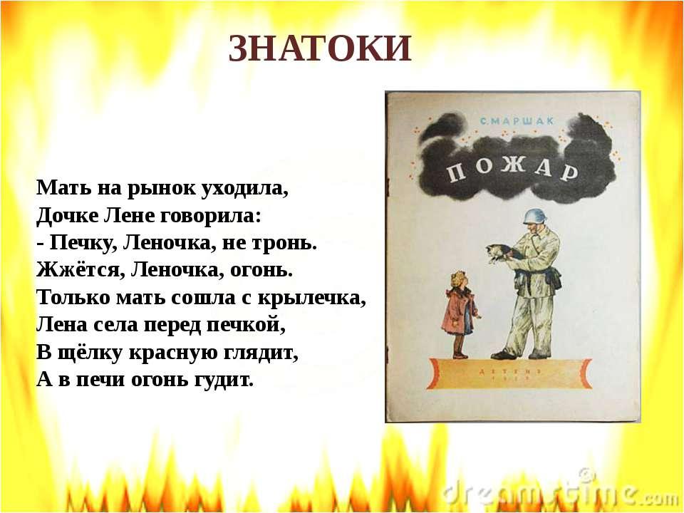 СИТУАЦИИ Если загорелась одежда… 1. Бегать в горящей одежде, чтобы загасить п...