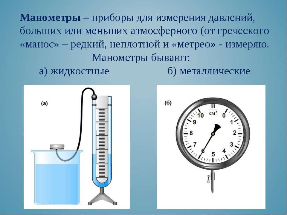 Манометры – приборы для измерения давлений, больших или меньших атмосферного ...