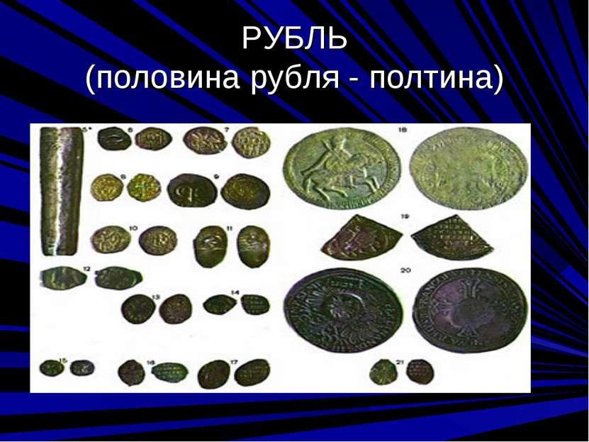 РУБЛЬ (половина рубля - полтина)