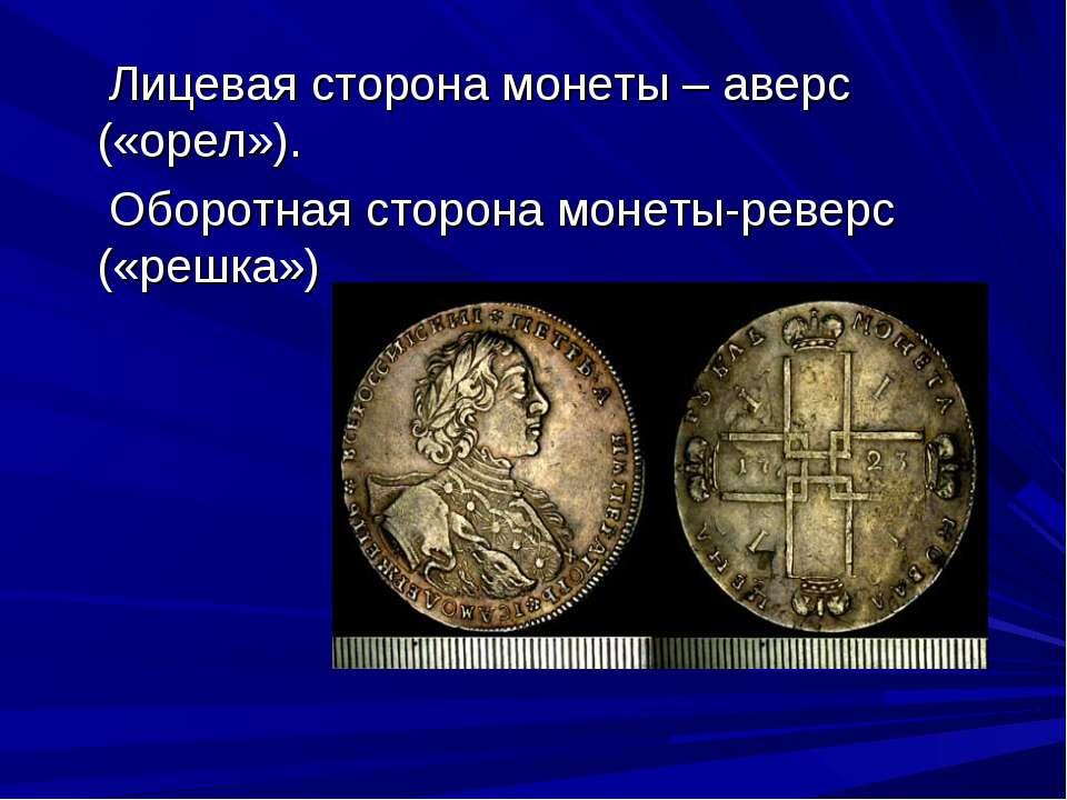 Лицевая сторона монеты – аверс («орел»). Оборотная сторона монеты-реверс («ре...