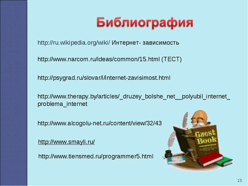 * http://ru.wikipedia.org/wiki/ Интернет- зависимость http://www.narcom.ru/id...