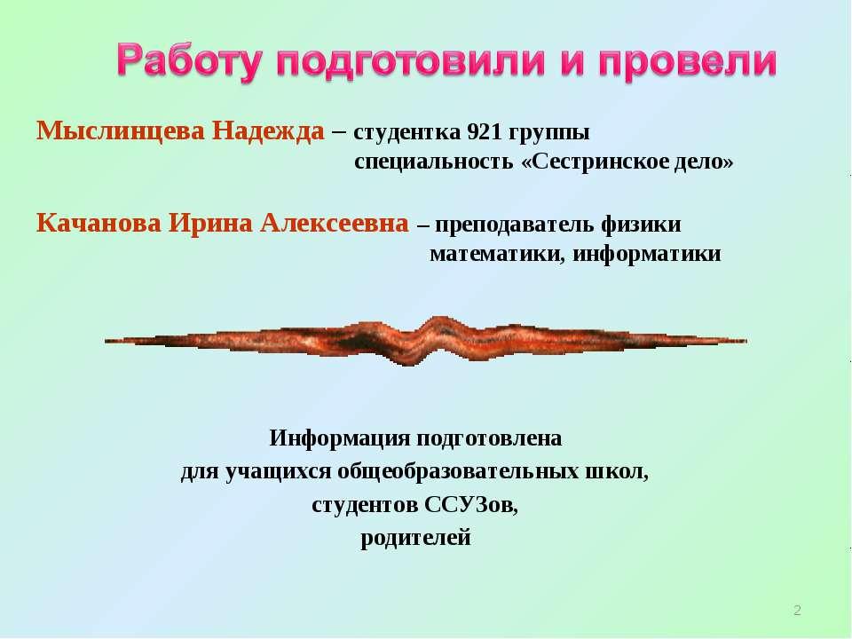 * Качанова Ирина Алексеевна – преподаватель физики математики, информатики Ин...