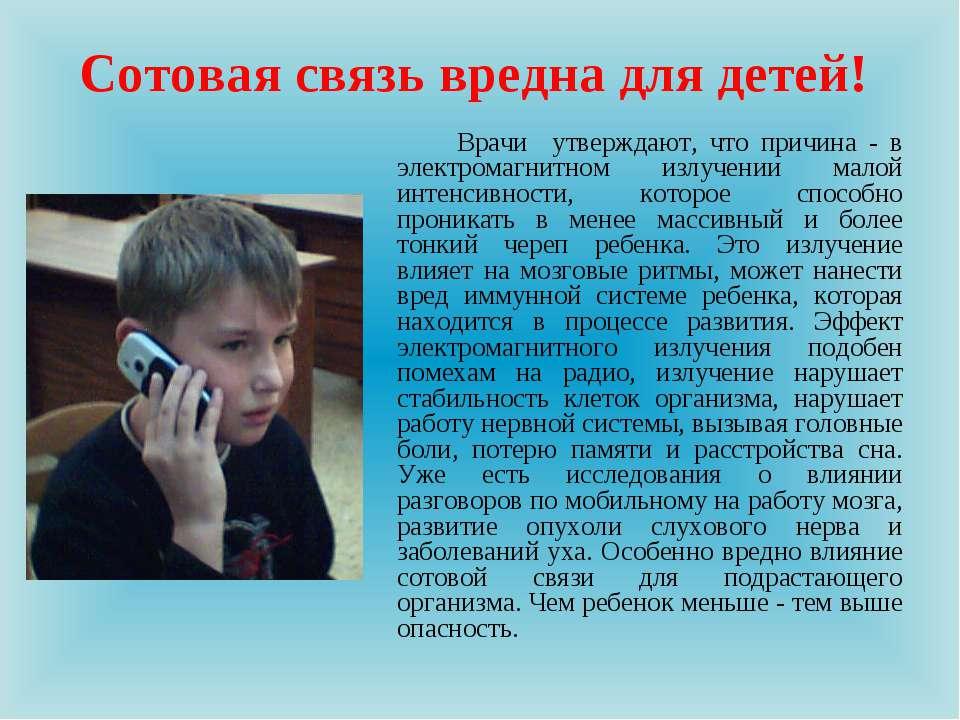 Сотовая связь вредна для детей! Врачи утверждают, что причина - в электромагн...