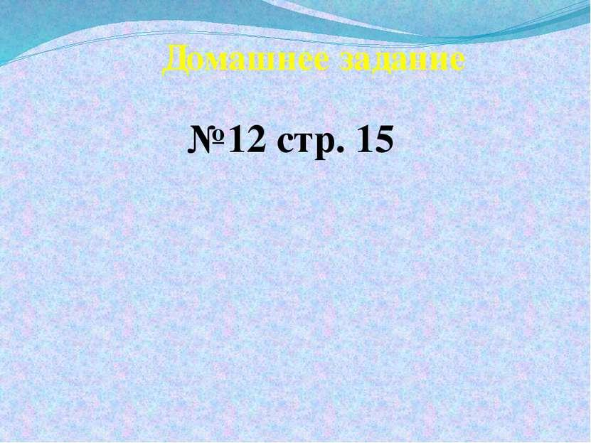 Домашнее задание №12 стр. 15