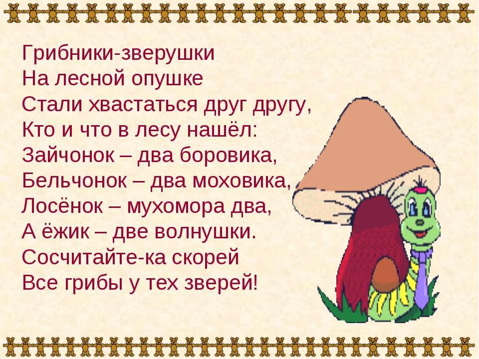 Грибники-зверушки На лесной опушке Стали хвастаться друг другу, Кто и что в л...
