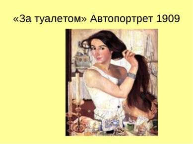 «За туалетом» Автопортрет 1909