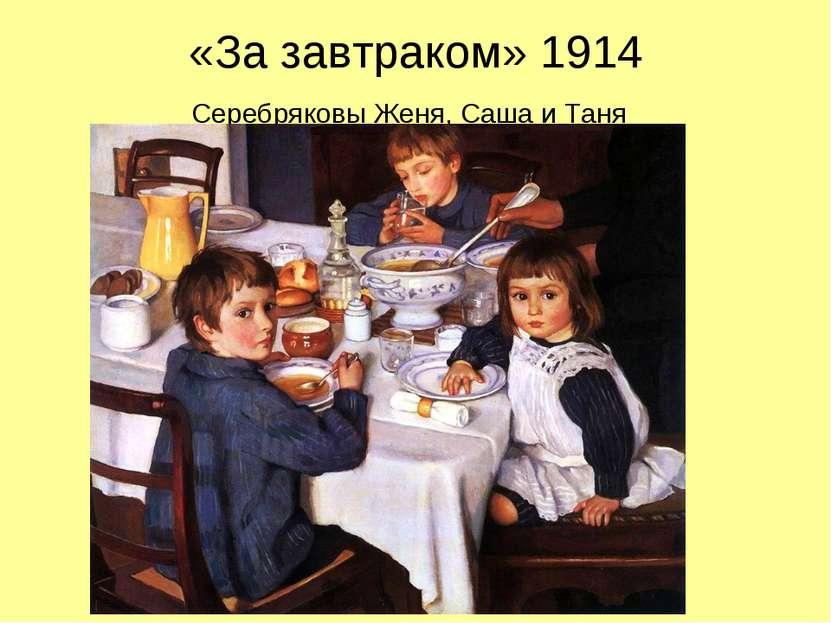 «За завтраком» 1914 Серебряковы Женя, Саша и Таня