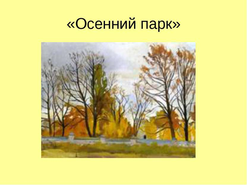 «Осенний парк»