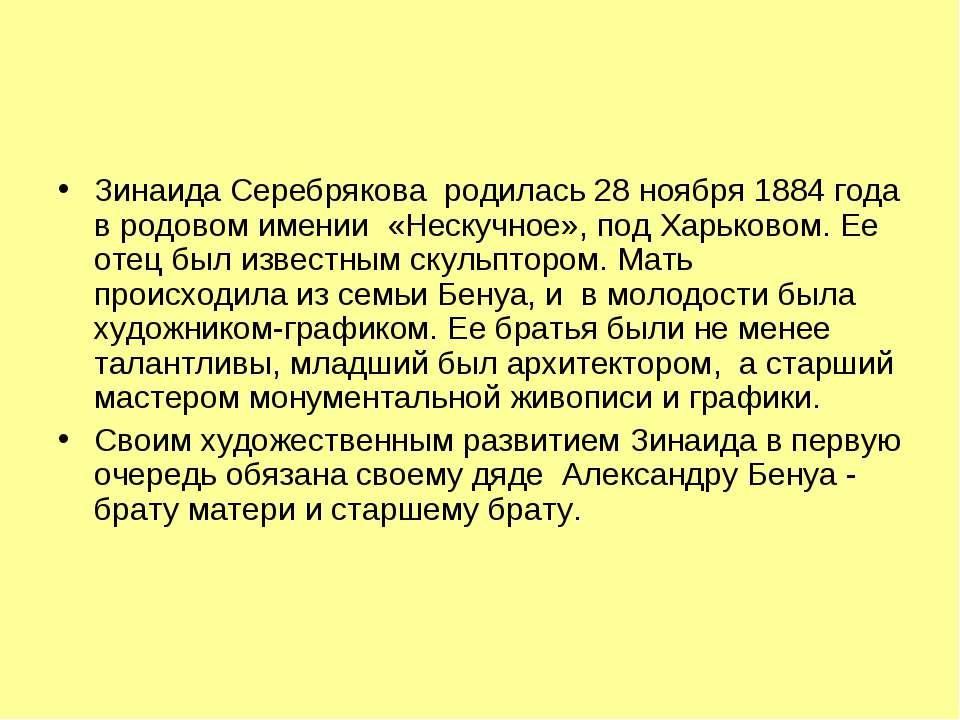 Зинаида Серебрякова родилась 28 ноября 1884 года в родовом имении «Нескучно...