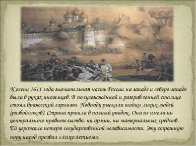 К осени 1611 года значительная часть России на западе и северо-западе была в ...