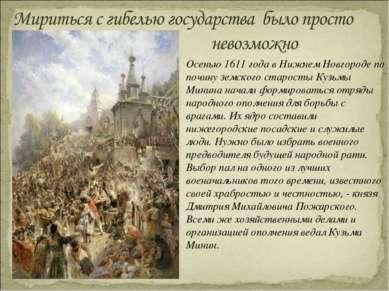 Осенью 1611 года в Нижнем Новгороде по почину земского старосты Кузьмы Минина...