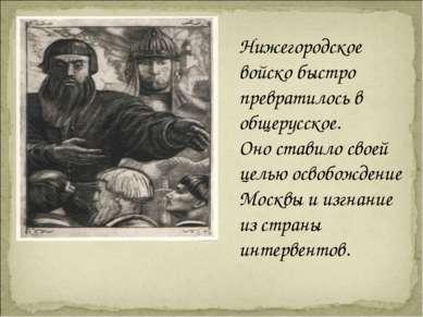 Нижегородское войско быстро превратилось в общерусское. Оно ставило своей цел...