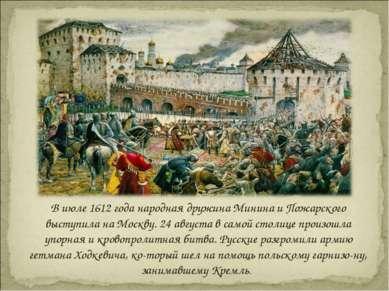 В июле 1612 года народная дружина Минина и Пожарского выступила на Москву. 24...